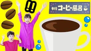 ★「顔が茶色になった~!本格コーヒー風呂!」ユネッサン★Coffee bath★ thumbnail