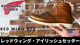 Red Wingレッドウィング875アイリッシュセッターの靴底ソール交換の靴修...