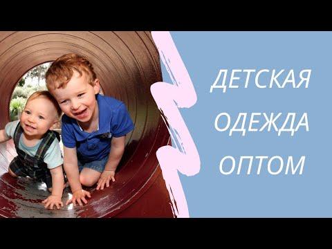 Качественная турецкая детская одежда оптом из Турции  | Modatekstil.ru