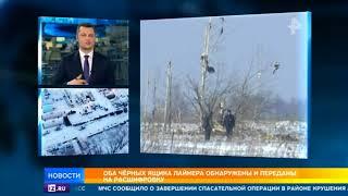 На месте крушения Ан-148 в Подмосковье зажгли 71 свечу