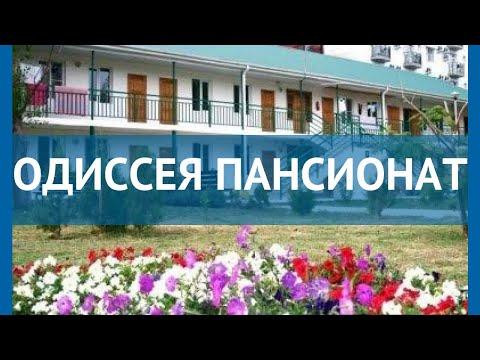 ОДИССЕЯ ПАНСИОНАТ 2* Россия Анапа обзор – отель ОДИССЕЯ ПАНСИОНАТ 2* Анапа видео обзор