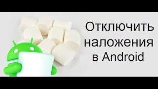 Как отключить безопасный режим на андроиде — пошаговая инструкция + видео