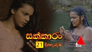 Sakkaran | සක්කාරං - Episode 21 | Sirasa TV Thumbnail