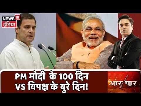 PM Modi के 100 दिन vs विपक्ष के बुरे दिन! | देखिये Aar Paar Amish Devgan के साथ