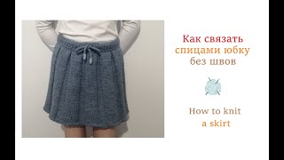 Как связать юбку спицами без швов How to knit a skirt