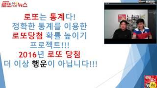 [로또 핫뉴스] 제 705회 당첨번호 분석