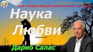 Дарио Салас Наука  любви (аудиокнига)