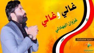 غالي وغالي - غزوان البهادلي - Ghazwan al-Bahadi - Ghali & Gali - جديد وطنه الغالي
