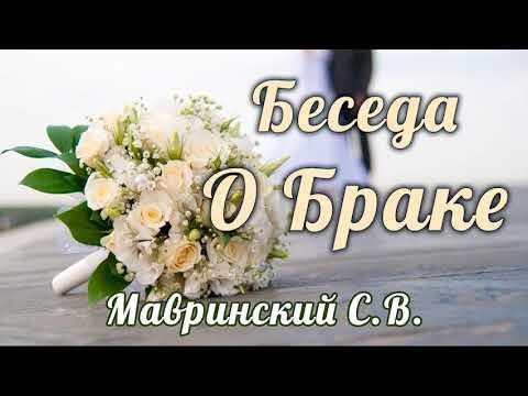 Беседа О БРАКЕ! Мавринский С.В. Слушается на одном дыхании! Как Жениться? Беседа, проповедь МСЦ ЕХБ
