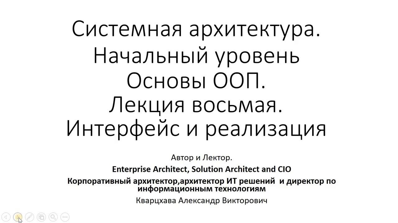 Курс по системной архитектуре. Начальный уровень. Лекция восьмая. Интерфейс и реализация