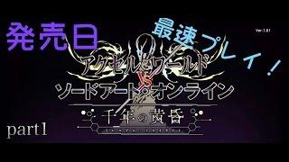 アクセルワールドVSソードアートオンライン  プレイ開始!〜 アクセル・ワールド 検索動画 50
