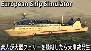 素人が大型フェリーを操縦したら大事故発生 【European Ship Simulator 実況】