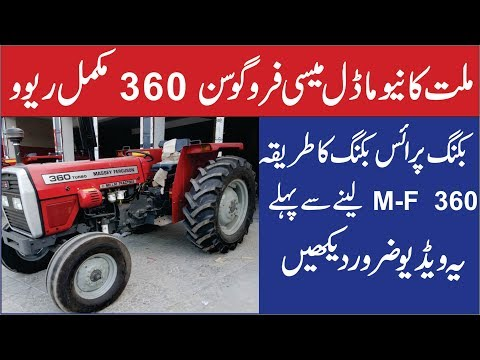 mf 360 tractor 2018 pakistan specifications full review