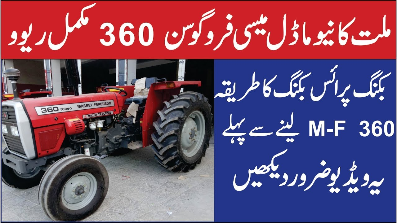 mf 360 tractor 2018 pakistan specifications full review [ 1280 x 720 Pixel ]