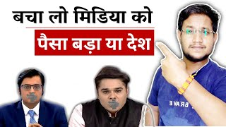 Indian Media Stop It Now | Don't Spread Wrong Information For Money | Save Journalism