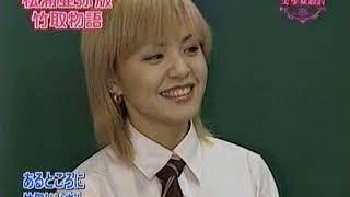 中澤裕子、辻希美、平家みちよ、松浦亜弥 が日本文学の勉強!