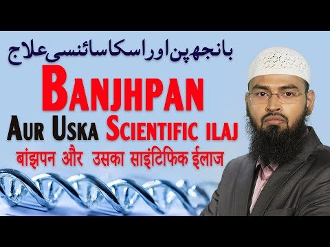 Banjhpan Ka ilaj - Test Tube Baby, IVF, IUI, Surrogacy By @Adv. Faiz Syed