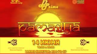 DPrime - РАМАЯНА_ЗИМНИЙ ТЕАТР_14 ИЮНЯ 18:00 и 20:00