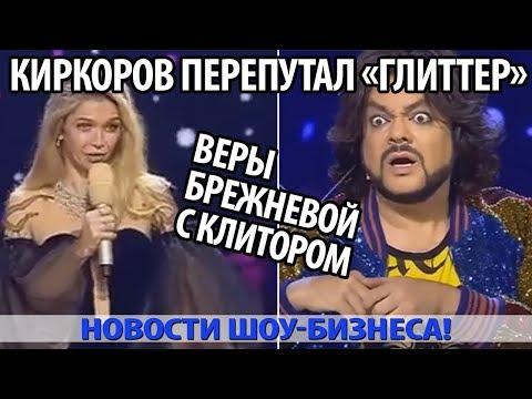 КИРКОРОВ ПЕРЕПУТАЛ «ГЛИТТЕР» ВЕРЫ БРЕЖНЕВОЙ С КЛИТОРОМ