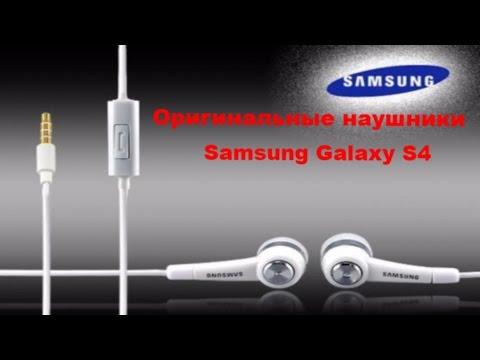 Наушники Оригинальные Samsung Galaxy S4