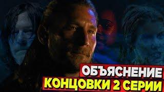 Объяснение концовки 2 серии | Ходячие мертвецы 9 сезон 2 серия