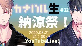 【カナハル生 #12】納涼祭2020!!