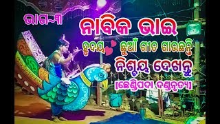 Nabika from Chhendipada Danda Nrutya!! part-3!!