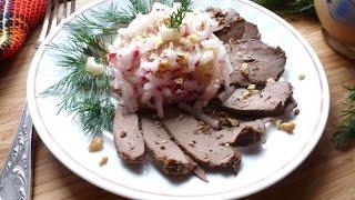 салат из редиса с печенью индейки