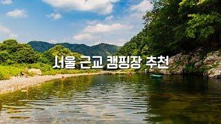 [ 캠핑장 추천 ] 가평 계곡이 아름다운 캠핑장! #캠핑장 #가평계곡 #캠핑장추천