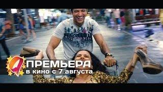 Обратная сторона брака (2014) HD трейлер | премьера 7 августа