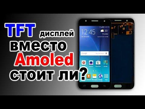 Стоит ли ставить TFT дисплей? Преимущества и недостатки. Меняем экран для Samsung J5, J1, J2
