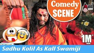 Sadhu Kokila as Kall Swamiji | Kannada Comedy Scene | Shivrajkumar | Bajarangi/ ಭಜರಂಗಿ