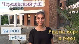 Купить дом в Сочи / КП Черешневый рай / Недвижимость в Сочи