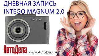INTEGO Magnum 2.0 - дневная съемка