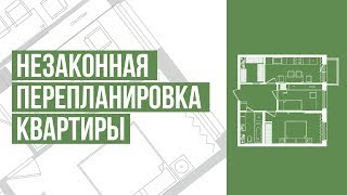 видео Незаконная перепланировка квартиры ответственность