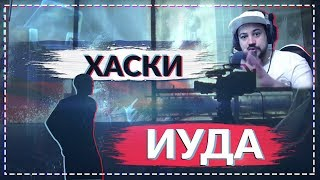 Download 🔥Реакция на Хаски - Иуда🎙 Mp3 and Videos