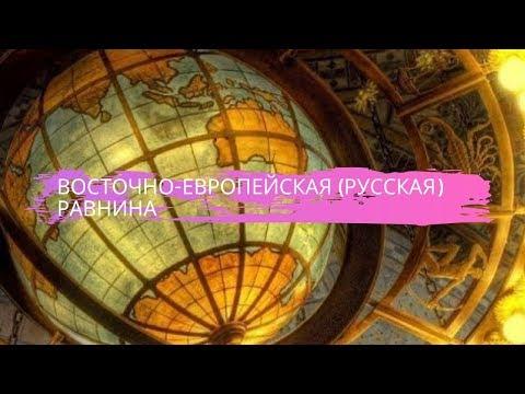 География 8 класс $29 Восточно Европейская (Русская) равнина