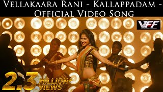 Vellakaara Rani Kallappadam Official Song | Mysskin | K | J.Vadivel