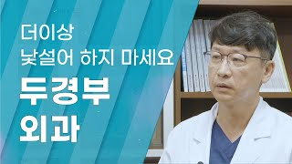 [ENG sub][Dr. Log] '두경부…