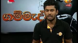 Gammadda Sirasa TV 31st May 2018 Thumbnail