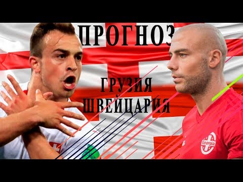 Грузия - Швейцария прогноз на матч / ЕВРО 2020 / 23.03.2019