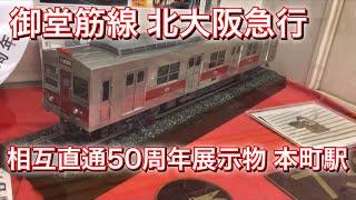 御堂筋線 北大阪急行相互直通 祝50周年展示物