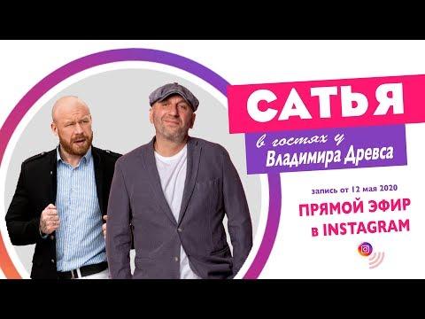 🔴  Сатья • Запись прямого эфира в Инстаграм, в гостях у Владимира Древс (запись от 12 мая 2020 года)