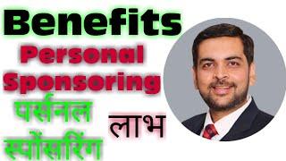 पर्सनल स्पोंसरिंग क्यों जरूरी है    NETWORK MARKETING TRAINING    PERSONAL SPONSORING   MLM TRAINING