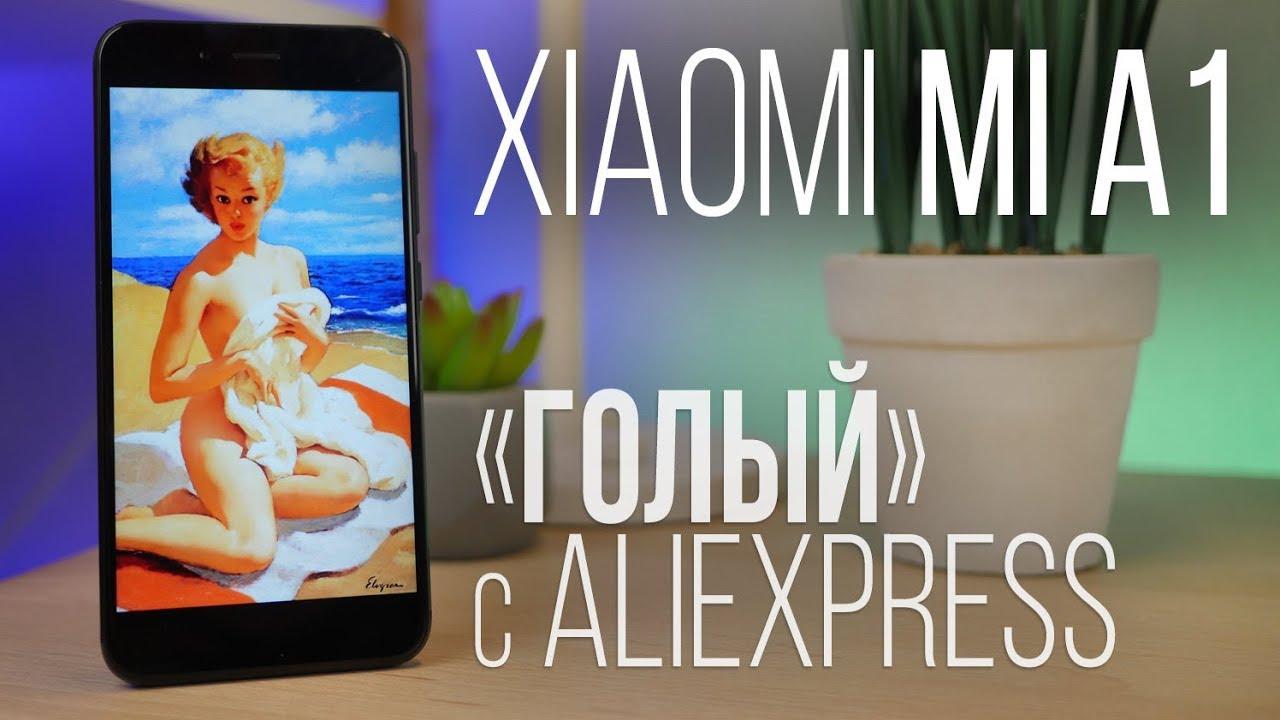 ОБЗОР Xiaomi Mi A1 - сравнение с Mi 5X и Mi6. Mi A1 - голый и доступный!