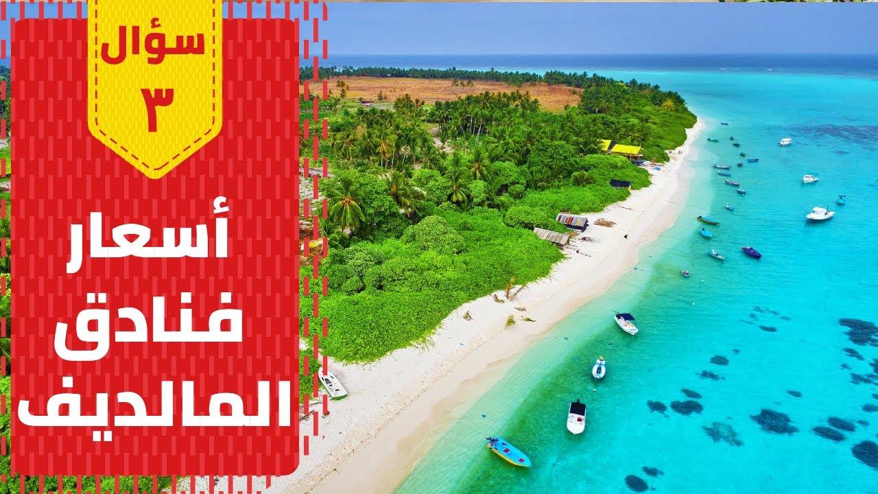 أسعار فنادق جزر المالديف لشهر العسل Youtube