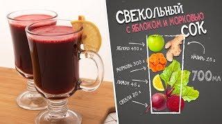 Свекольный сок с яблоком и морковью / Beet juice with apple and carrots