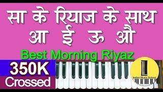 Best Sa Ka Riyaz | गले का रियाज़ मात्राओं के साथ  | Matra Ke Sath Riyaz | Indian Music School