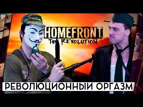 HOMEFRONT: THE REVOLUTION - ОБЗОР. РЕВОЛЮЦИОННЫЙ ОРГАЗМ 18+