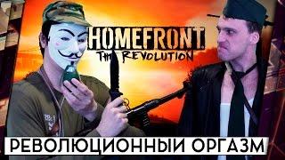 HOMEFRONT THE REVOLUTION - ОБЗОР. РЕВОЛЮЦИОННЫЙ ОРГАЗМ 18